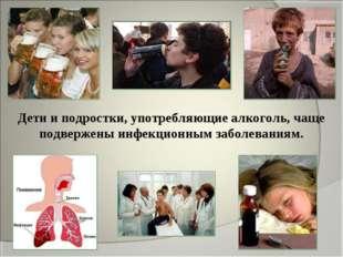 Дети и подростки, употребляющие алкоголь, чаще подвержены инфекционным заболе