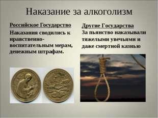 Российское Государство Наказания сводились к нравственно-воспитательным мерам