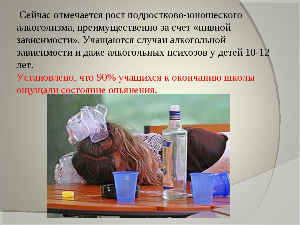 Сейчас отмечается рост подростково-юношеского алкоголизма, преимущественно з...