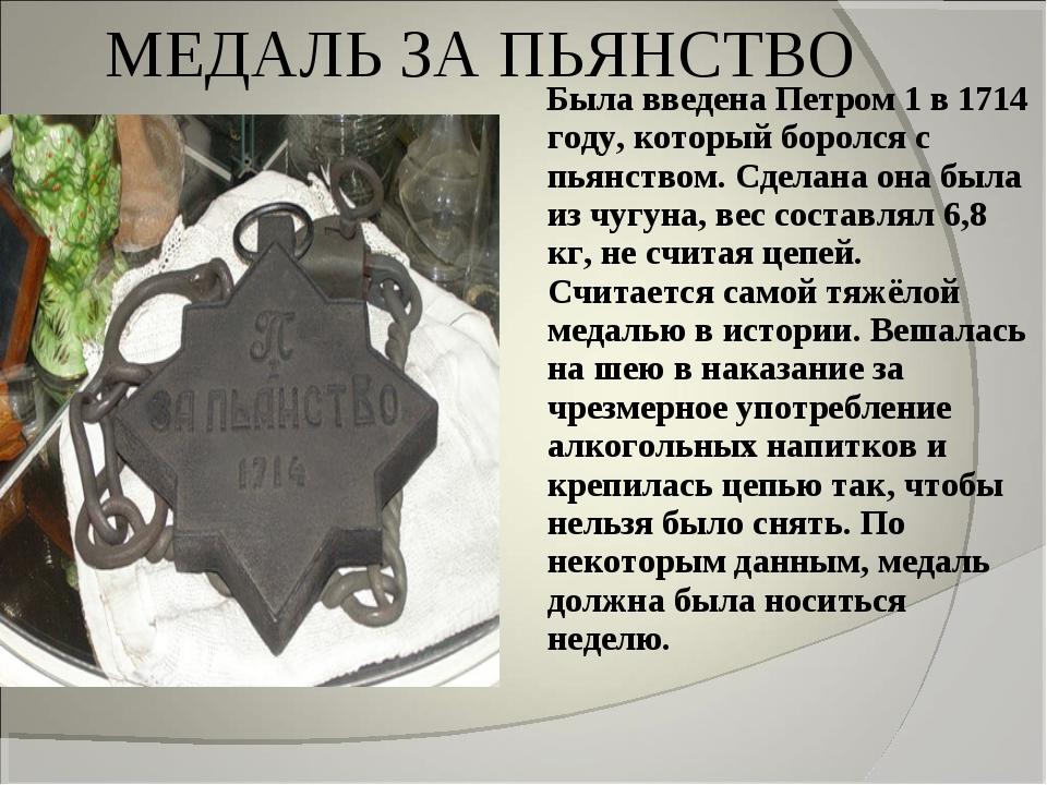МЕДАЛЬ ЗА ПЬЯНСТВО Была введена Петром 1 в 1714 году, который боролся с пьянс...