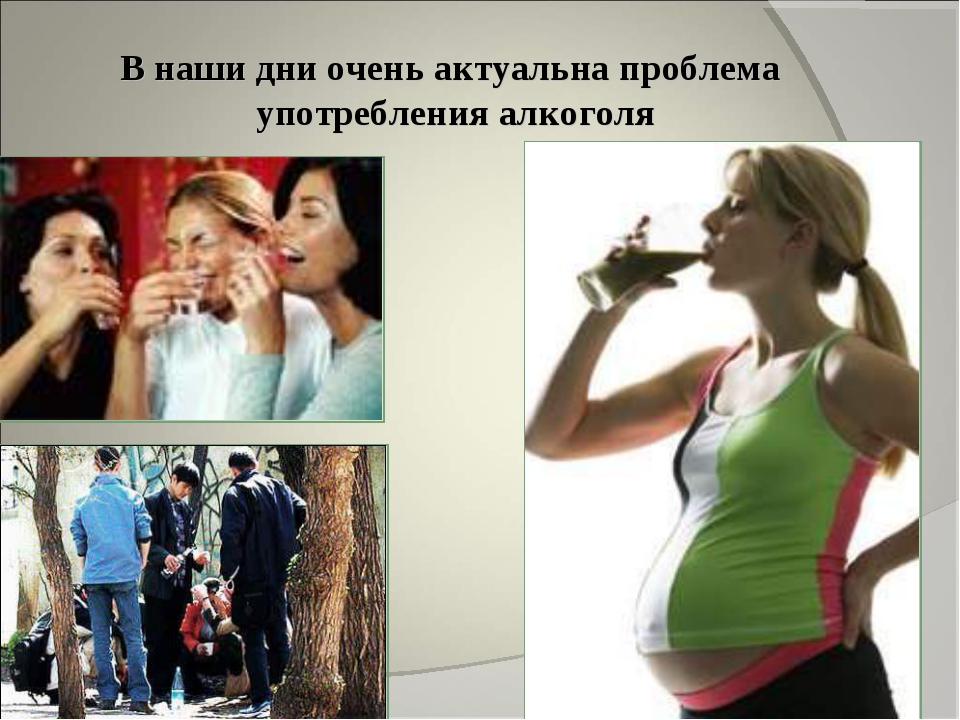 В наши дни очень актуальна проблема употребления алкоголя