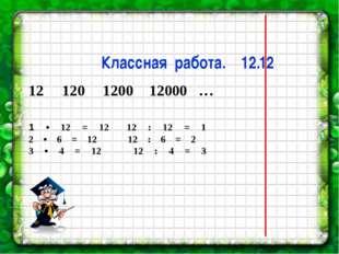 1 • 12 = 1212 : 12 = 1 2 • 6 = 12 12 : 6 = 2 3 • 4 = 12 12 : 4 = 3 12
