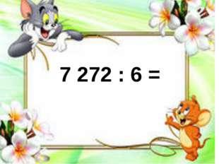 7 272 : 6 =