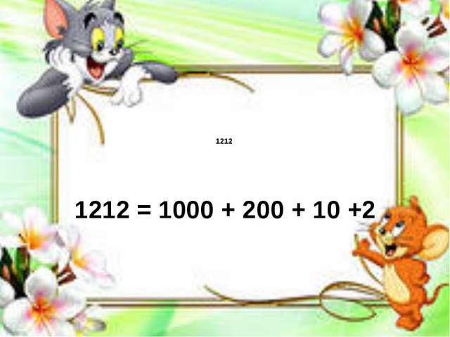1212 1212 = 1000 + 200 + 10 +2