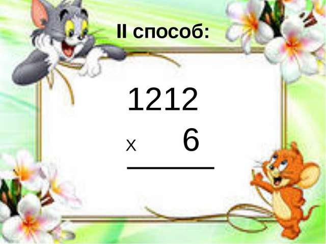 1212 Х 6 II способ: