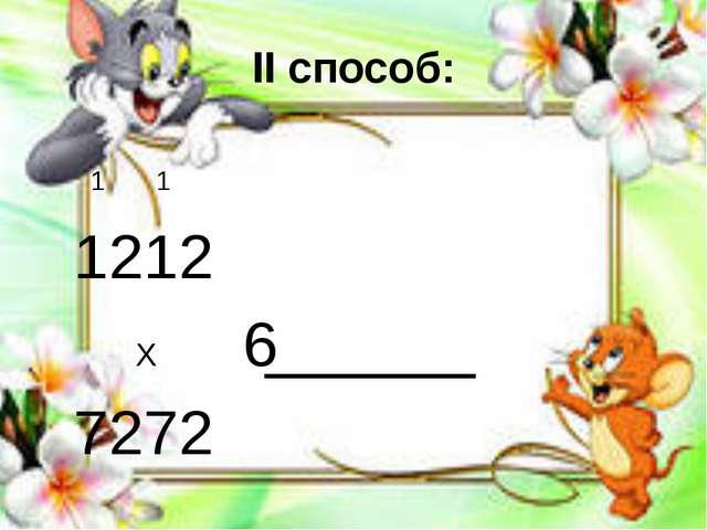 II способ:  1 1 1212 Х 6 7272