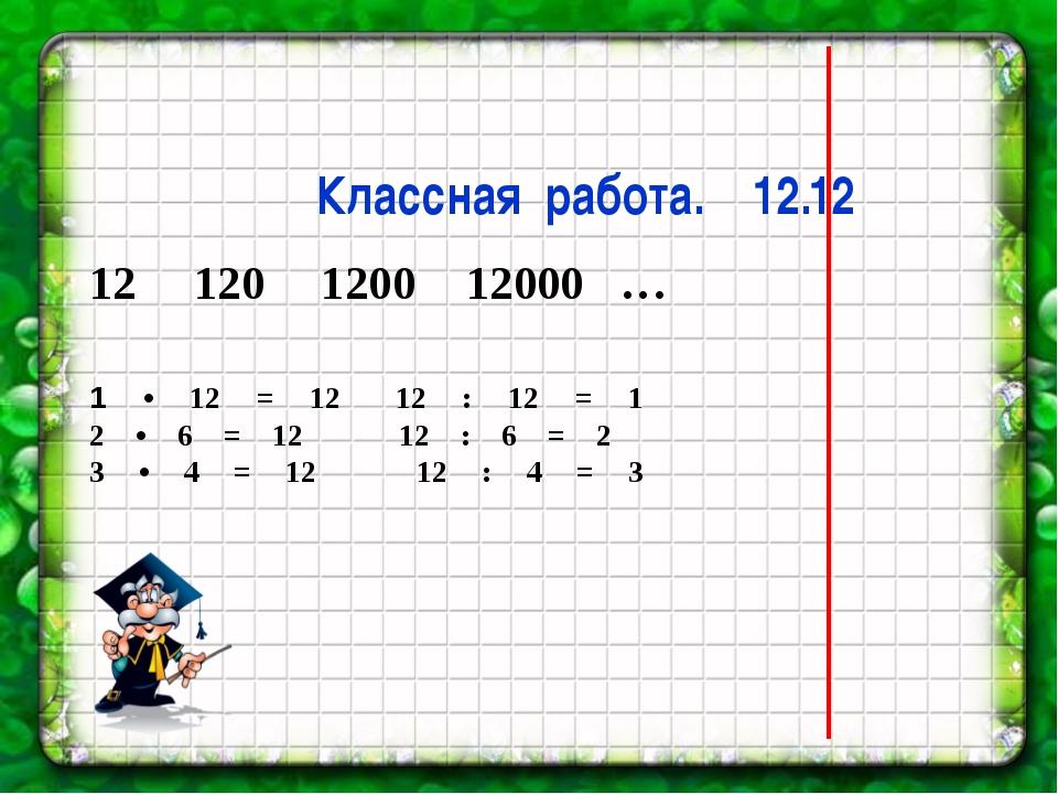 1 • 12 = 1212 : 12 = 1 2 • 6 = 12 12 : 6 = 2 3 • 4 = 12 12 : 4 = 3 12...