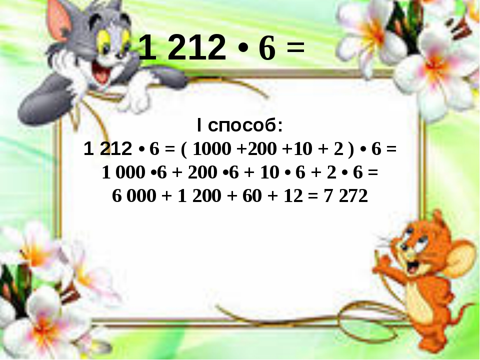 I способ: 1 212 • 6 = ( 1000 +200 +10 + 2 ) • 6 = 1 000 •6 + 200 •6 + 10 • 6...