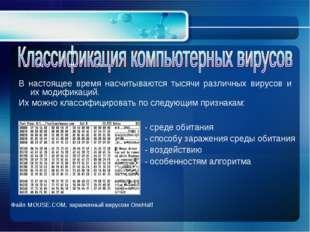 В настоящее время насчитываются тысячи различных вирусов и их модификаций. Их