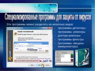 программы-детекторы программы- ревизоры доктора-ревизоры программы-фильтры пр