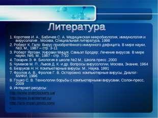 1. Коротеев И. А., Бабичев С. А. Медицинская микробиология, иммунология и вир