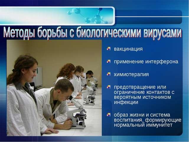 вакцинация применение интерферона химиотерапия предотвращение или ограничение...