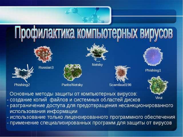 Основные методы защиты от компьютерных вирусов: - создание копий файлов и си...