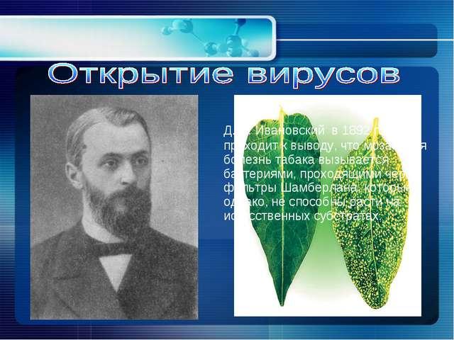 Д. И. Ивановский в 1892 году приходит к выводу, что мозаичная болезнь табака...