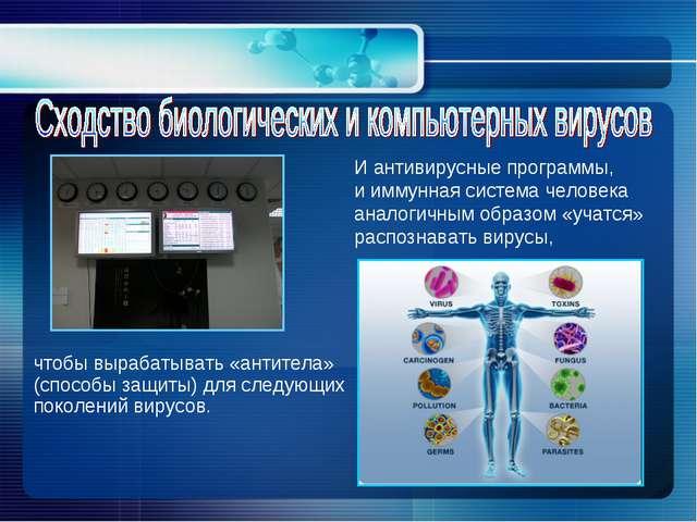 чтобы вырабатывать «антитела» (способы защиты) для следующих поколений вирус...