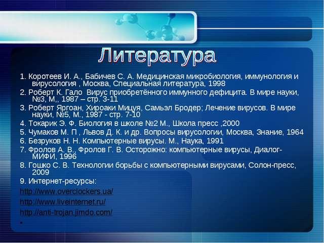1. Коротеев И. А., Бабичев С. А. Медицинская микробиология, иммунология и вир...