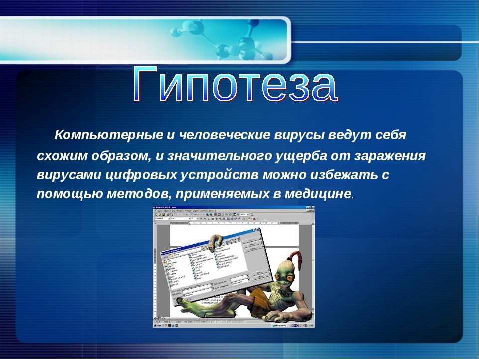 Компьютерные и человеческие вирусы ведут себя схожим образом, и значительног...