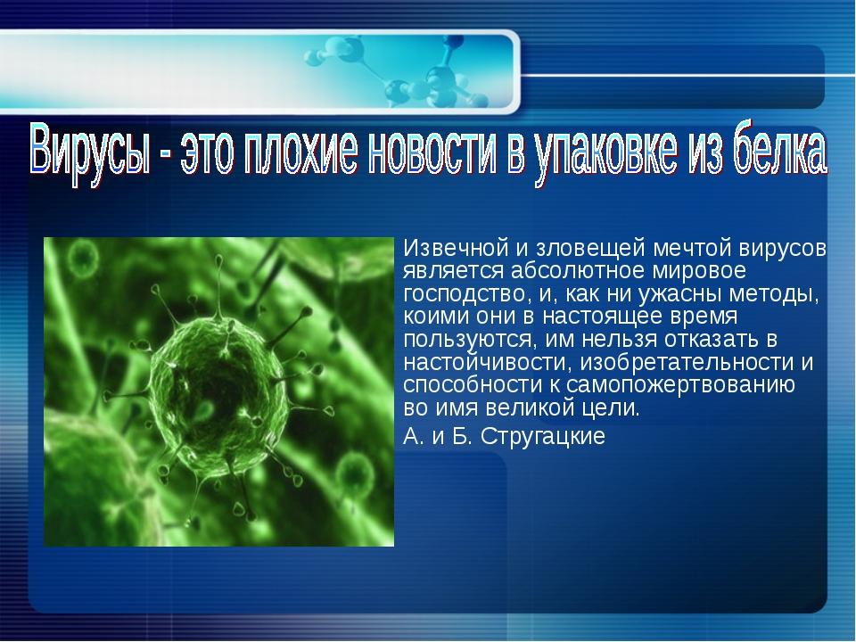 Извечной и зловещей мечтой вирусов является абсолютное мировое господство, и,...