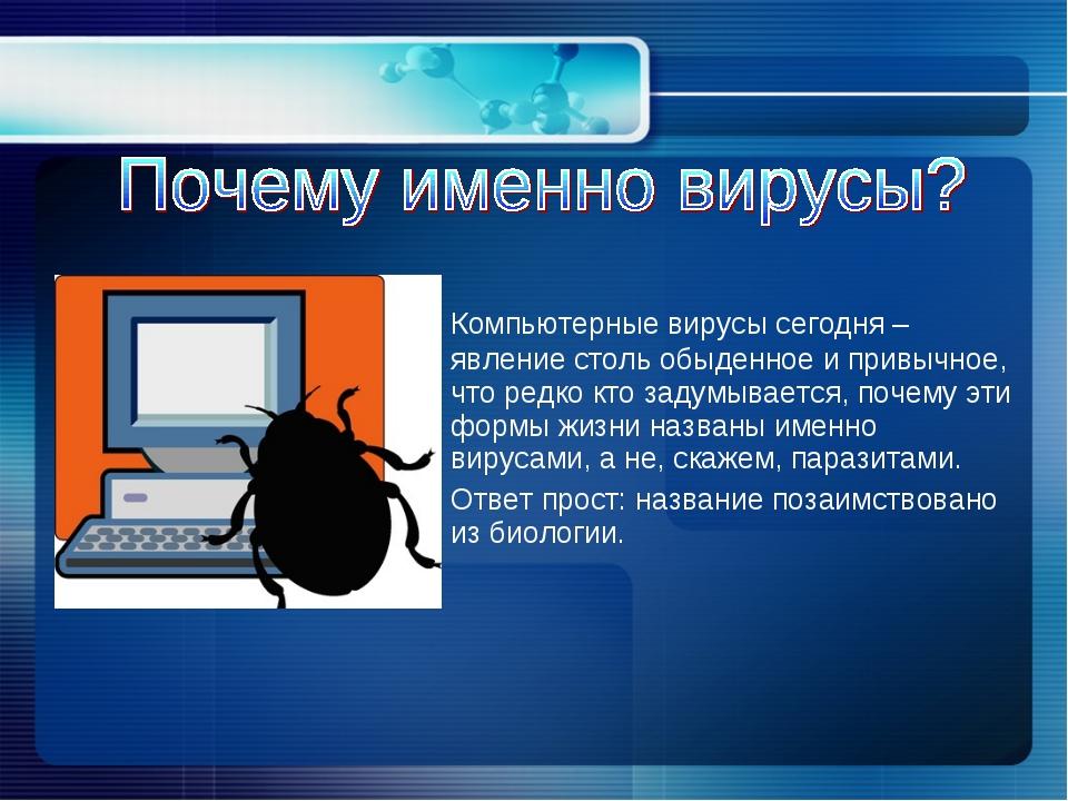 Компьютерные вирусы сегодня – явление столь обыденное и привычное, что редко...