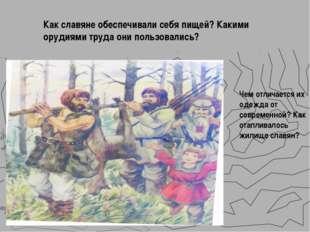 Как славяне обеспечивали себя пищей? Какими орудиями труда они пользовались?