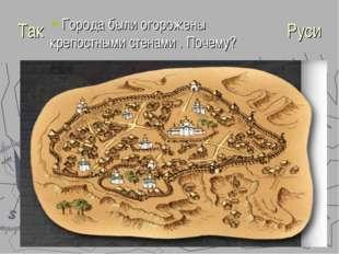 Так выглядел любой город Древней Руси Города были огорожены крепостными стена