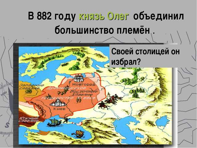 В 882 году князь Олег объединил большинство племён . Своей столицей он избрал?