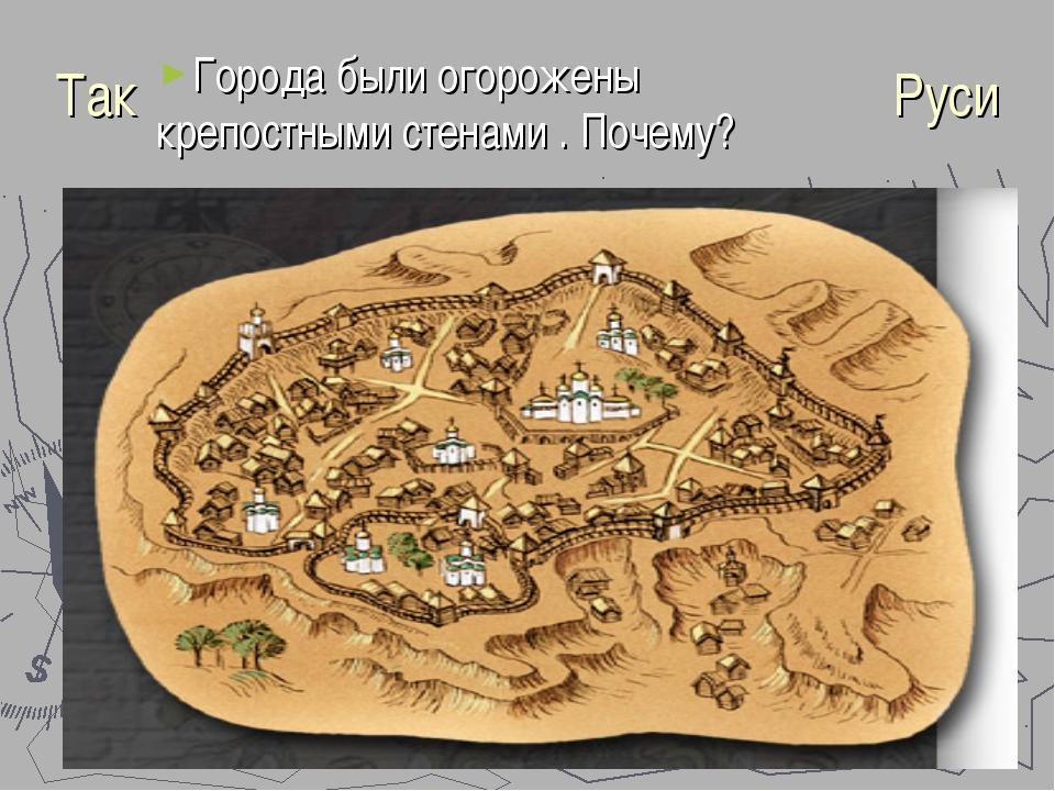 Так выглядел любой город Древней Руси Города были огорожены крепостными стена...