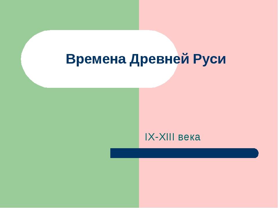 Времена Древней Руси IX-XIII века