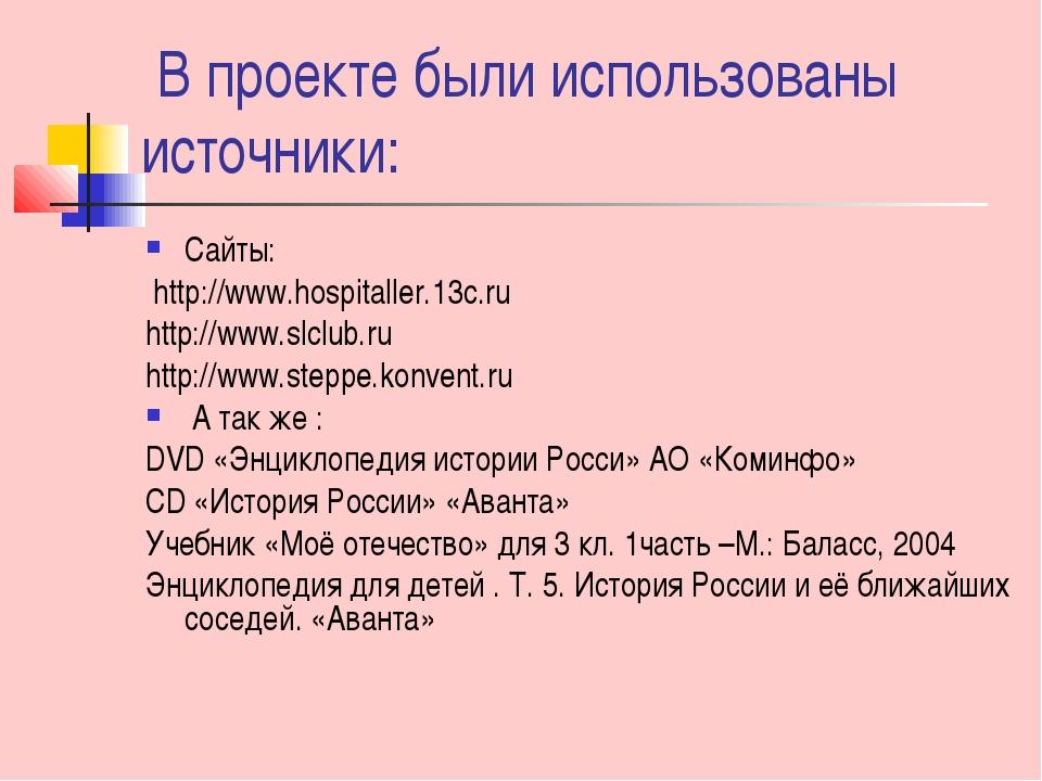 В проекте были использованы источники: Сайты: http://www.hospitaller.13c.ru...