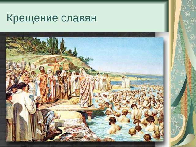 Крещение славян
