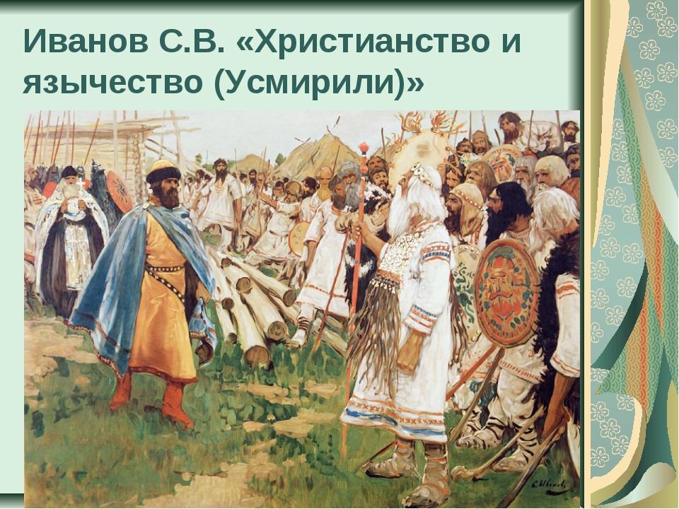 Иванов С.В. «Христианство и язычество (Усмирили)»
