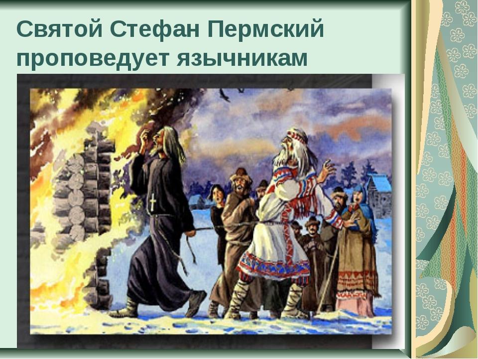 Святой Стефан Пермский проповедует язычникам