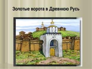 Золотые ворота в Древнюю Русь