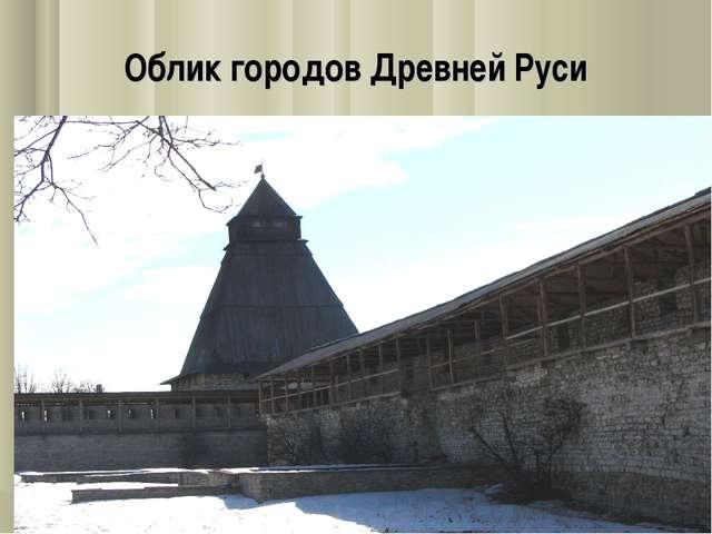 Облик городов Древней Руси