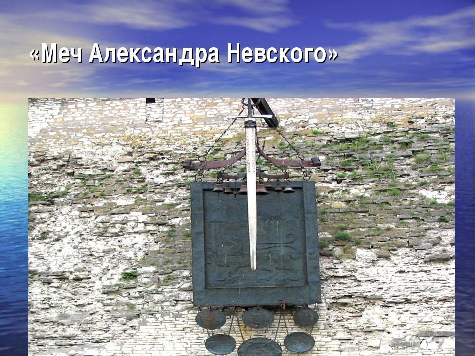 «Меч Александра Невского»