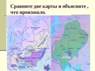 Сравните две карты и объясните , что произошло.