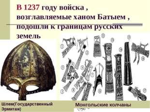В 1237 году войска , возглавляемые ханом Батыем , подошли к границам русских