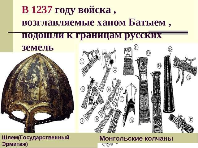 В 1237 году войска , возглавляемые ханом Батыем , подошли к границам русских...