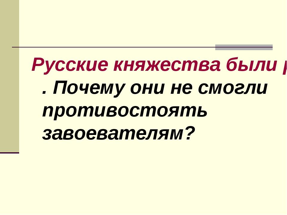 Русские княжества были разорены. Почему они не смогли противостоять завоевате...