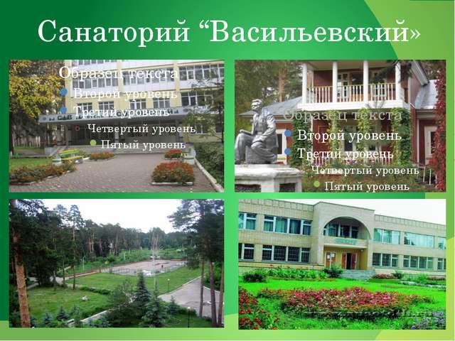 """Санаторий """"Васильевский»"""