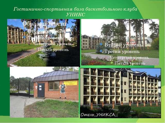 Гостинично-спортивная база баскетбольного клуба УНИКС