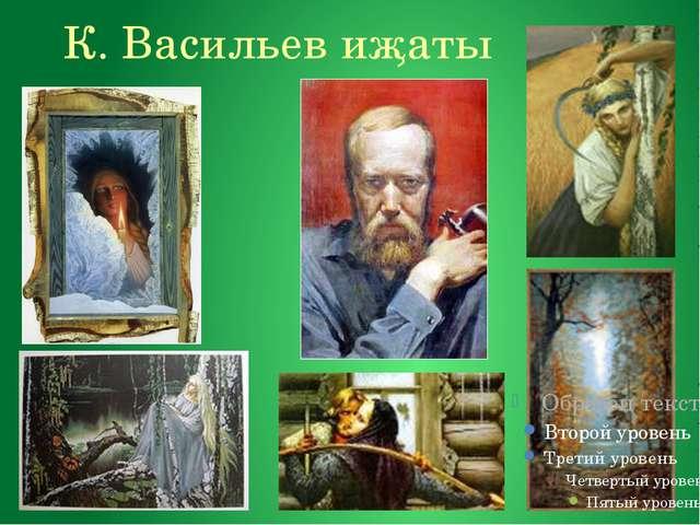 К. Васильев иҗаты