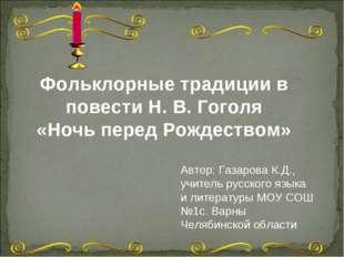 Фольклорные традиции в повести Н. В. Гоголя «Ночь перед Рождеством» Автор: Га
