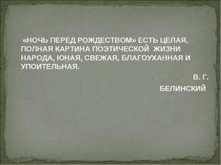 «НОЧЬ ПЕРЕД РОЖДЕСТВОМ» ЕСТЬ ЦЕЛАЯ, ПОЛНАЯ КАРТИНА ПОЭТИЧЕСКОЙ ЖИЗНИ НАРОДА,