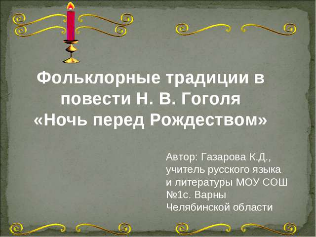 Фольклорные традиции в повести Н. В. Гоголя «Ночь перед Рождеством» Автор: Га...