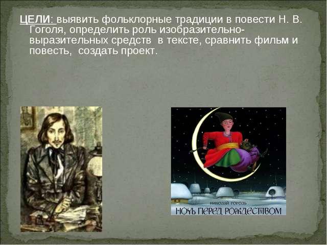 ЦЕЛИ: выявить фольклорные традиции в повести Н. В. Гоголя, определить роль из...