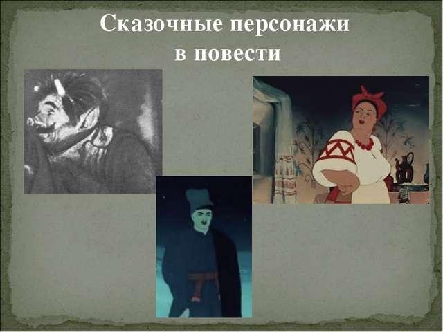 Сказочные персонажи в повести