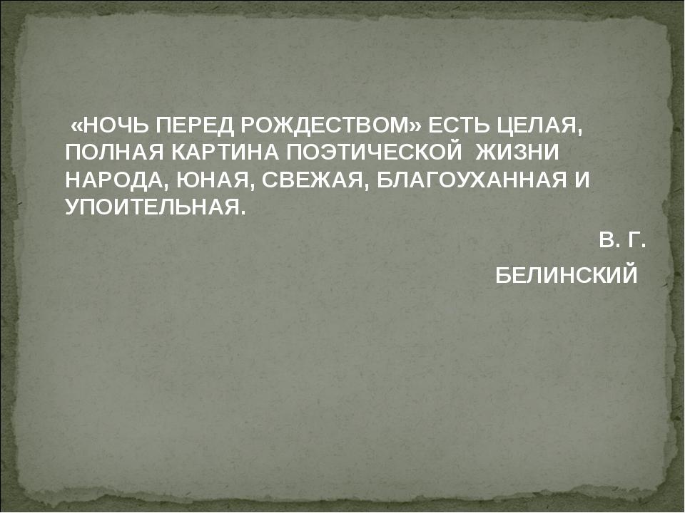«НОЧЬ ПЕРЕД РОЖДЕСТВОМ» ЕСТЬ ЦЕЛАЯ, ПОЛНАЯ КАРТИНА ПОЭТИЧЕСКОЙ ЖИЗНИ НАРОДА,...