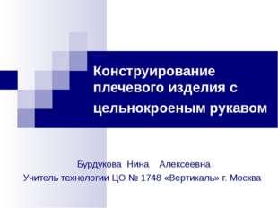 Конструирование плечевого изделия с цельнокроеным рукавом Бурдукова Нина Алек