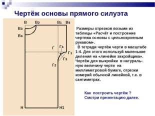 Чертёж основы прямого силуэта В В2 В1 В5 В4 В3 Г Г1 Г2 Г4 Г3 Н Н1 Размеры отр